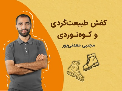 ویدیوی آموزشی کفش طبیعتگردی و کوهنوردی